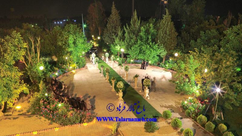 باغ تالار پذیرایی فرهاد تهران