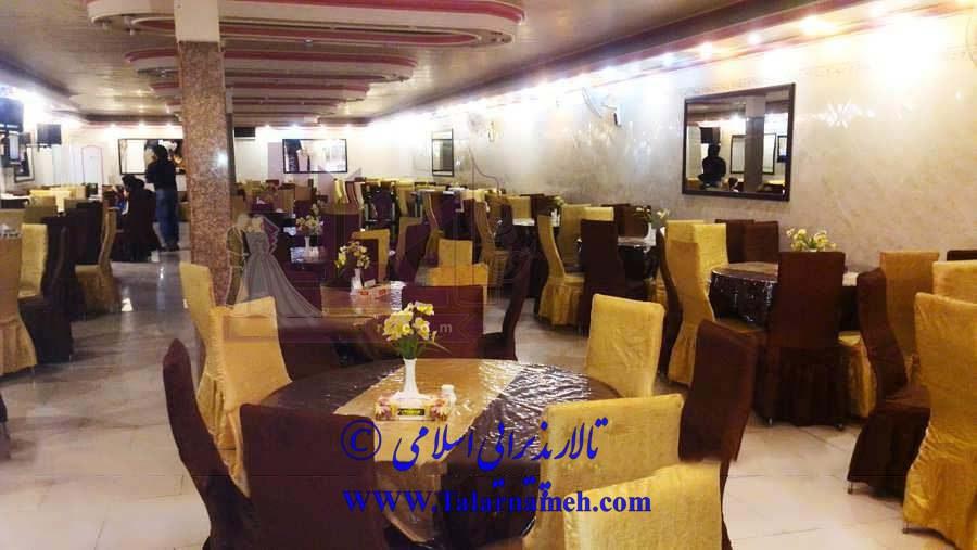 تالار پذیرایی اسلامی تهران