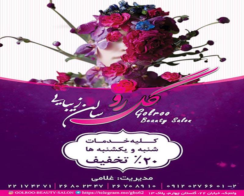 سالن زیبایی گل رو تهران