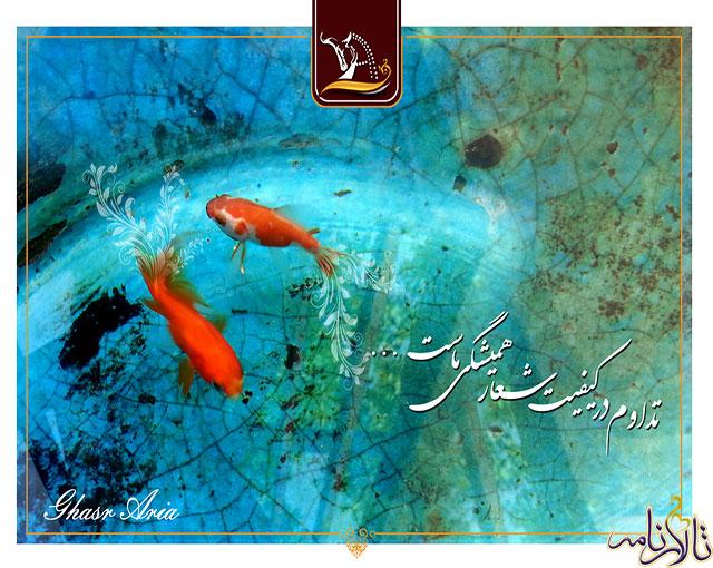 باغ تالار قصر آریا اصفهان