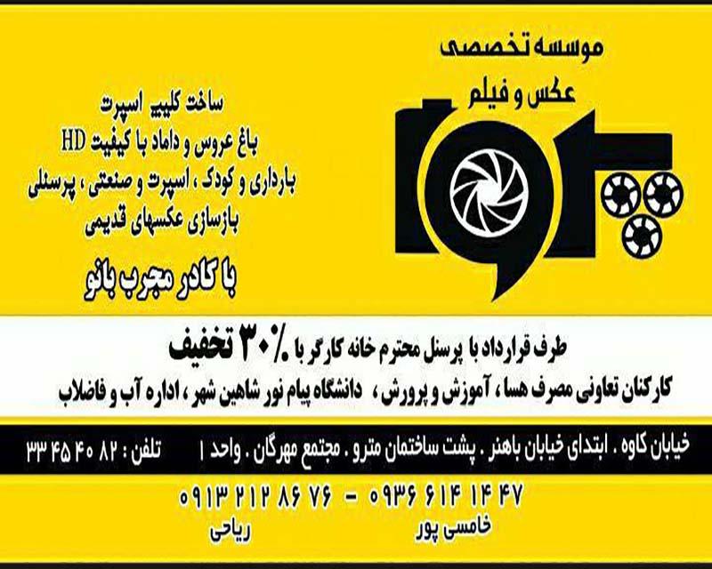 موسسه ی تخصصي فيلم وعكس پروا اصفهان