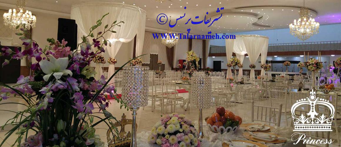 تشریفات عروسی پرنسس تهران