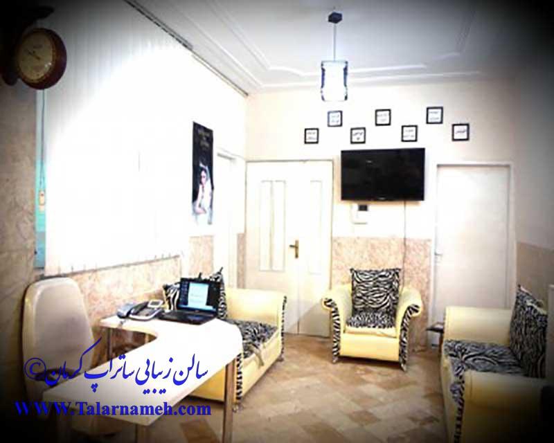 سالن آرایش و زیبایی ساتراپ کرمان