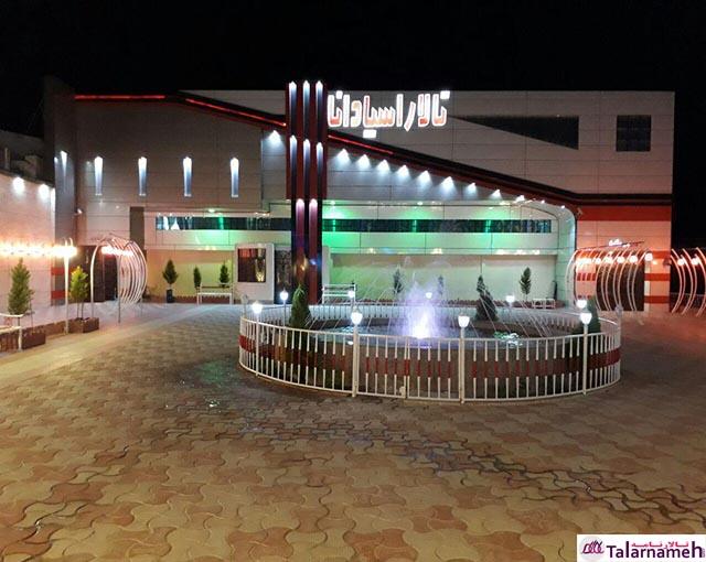 تالار بهشت اسپادانا اصفهان
