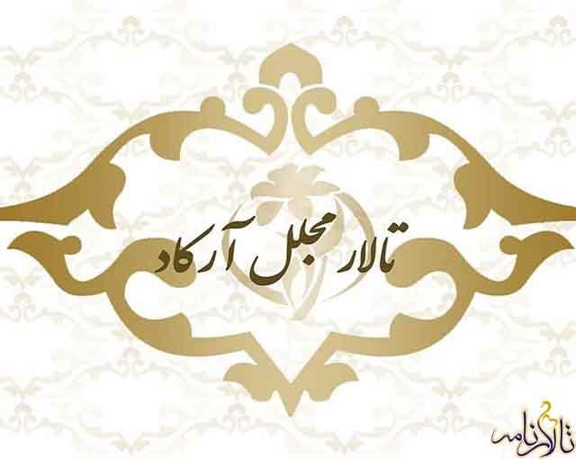 تالار مجلل آرکاد البرز