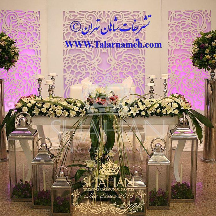 تشريفات عروسی شاهان تهران