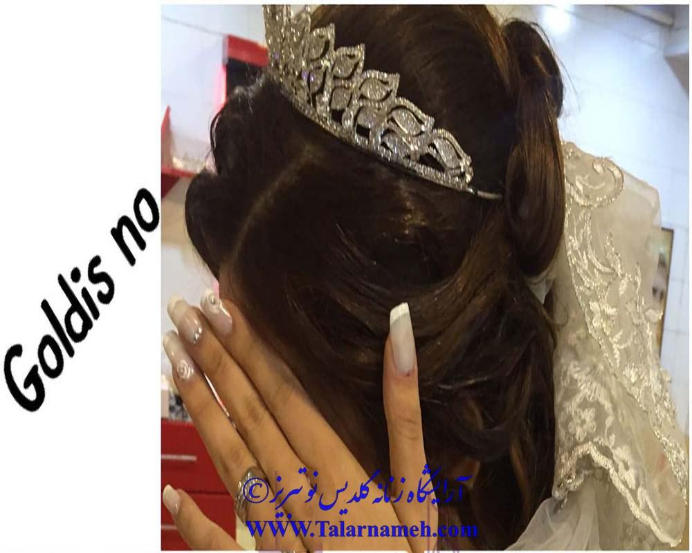 آرایشگاه زنانه گلدیس نو تبریز