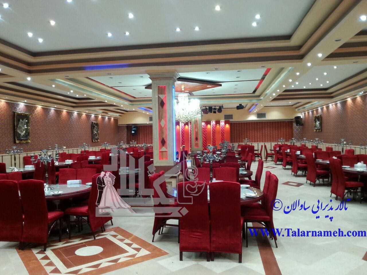 تالار پذیرایی ساوالان تهران