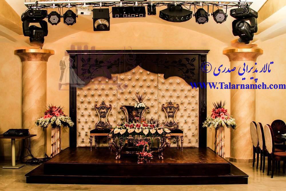 تالار پذیرایی صدری تهران