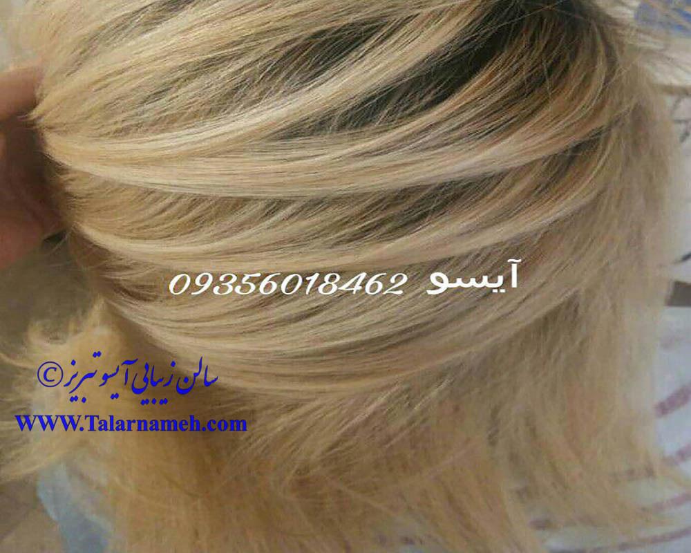 آرایشگاه زنانه آیسو تبریز