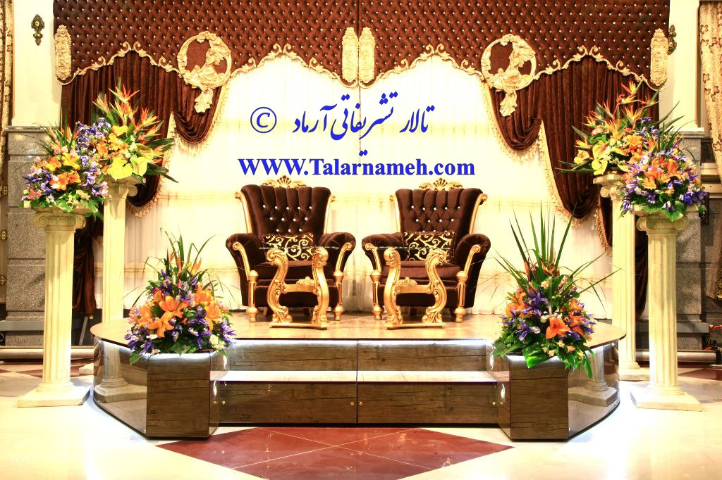 تالار تشریفات آرمادا تهران