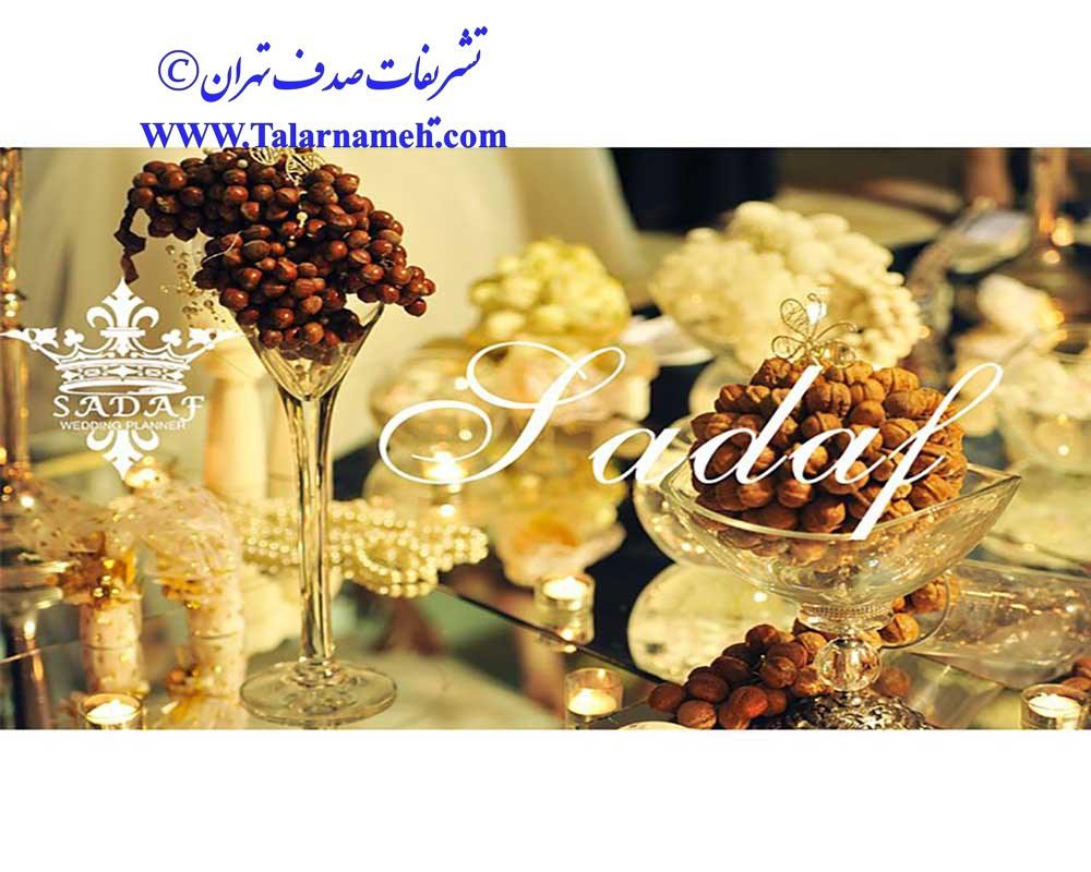 تشريفات صدف تهران