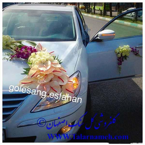 گلفروشی گل سنگ اصفهان