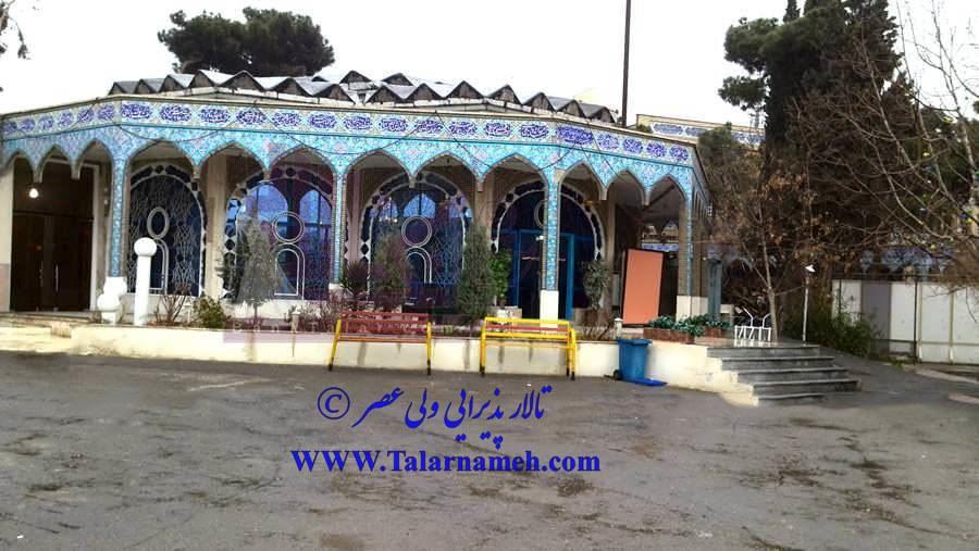 تالار ولیعصر (عج) تهران