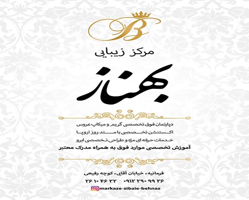 مرکز زیبایی بهناز تهران