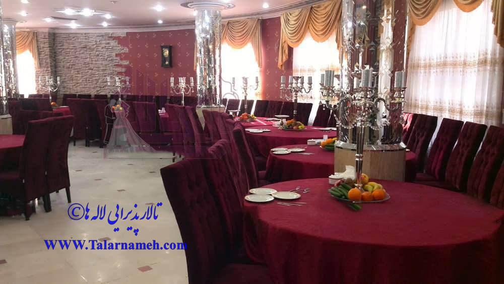 تالار پذیرایی لاله ها تهران (نیروهای مسلح)