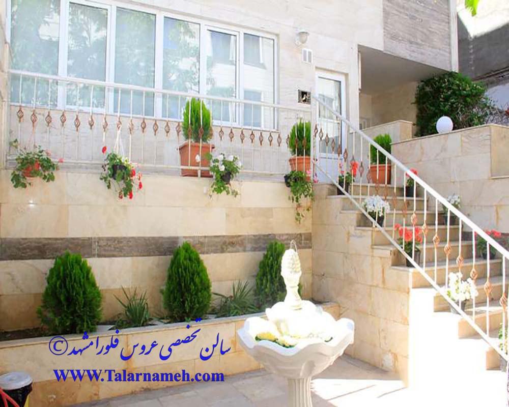 آرایشگاه زنانه فلورا مشهد