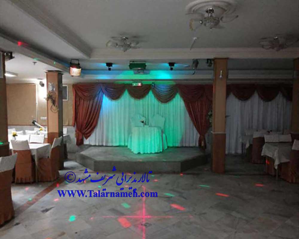 تالار پذیرایی شریف مشهد