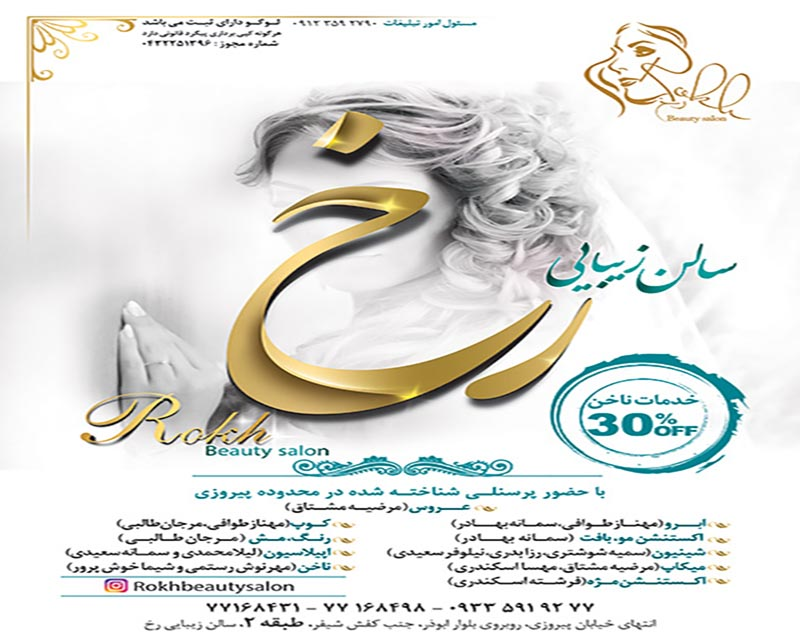 سالن زیبایی رخ تهران