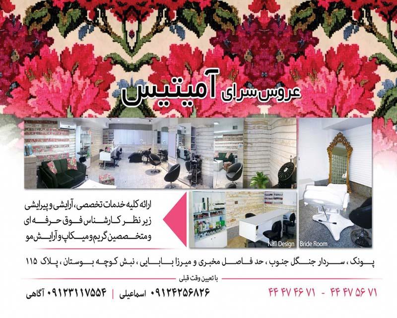 عروس سرای آمیتیس تهران