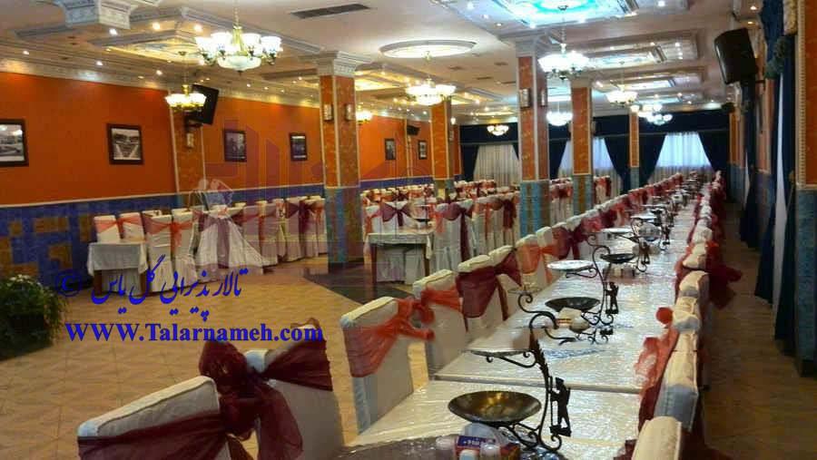 تالار گل یاس (خ آیت اله سعیدی) تهران