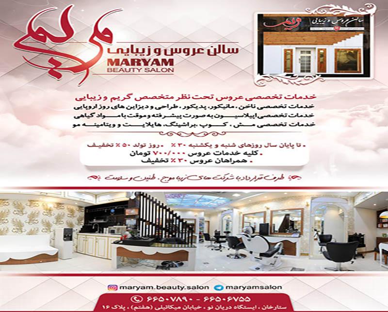 سالن عروس و زیبایی مریم تهران
