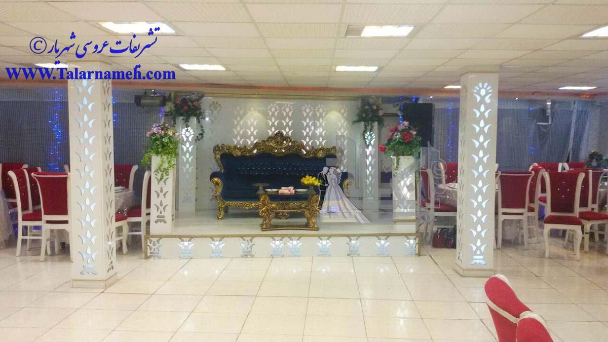 تالار عروسی شهریار تهران