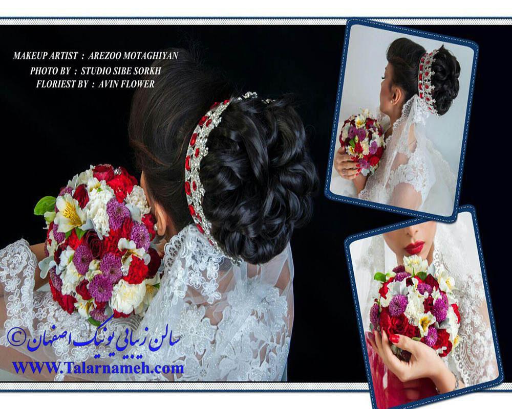 مرکز زیبایی یونیک اصفهان