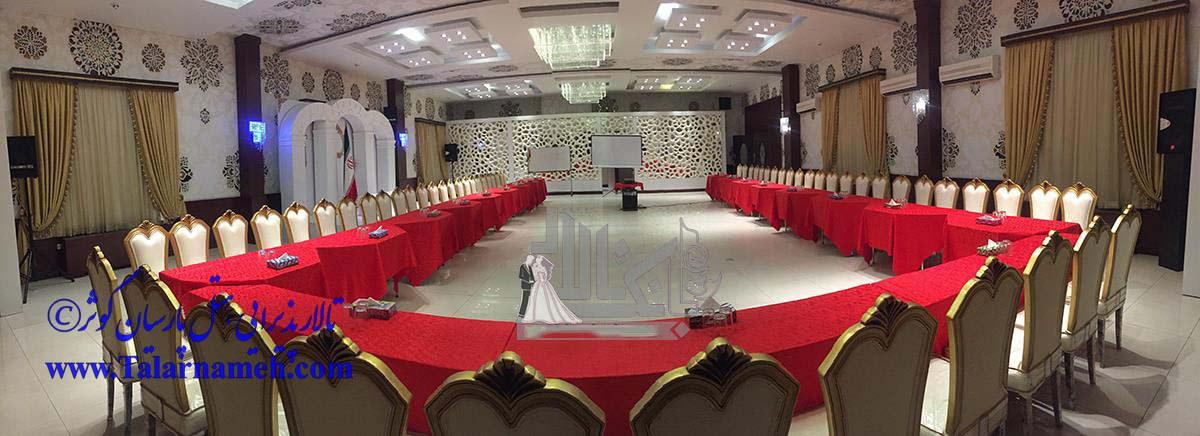 تالار هتل پارسیان کوثر تهران