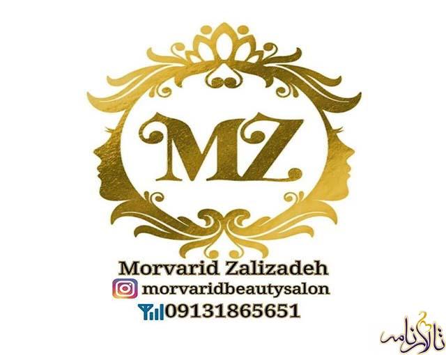 سالن زیبایی مروارید اصفهان