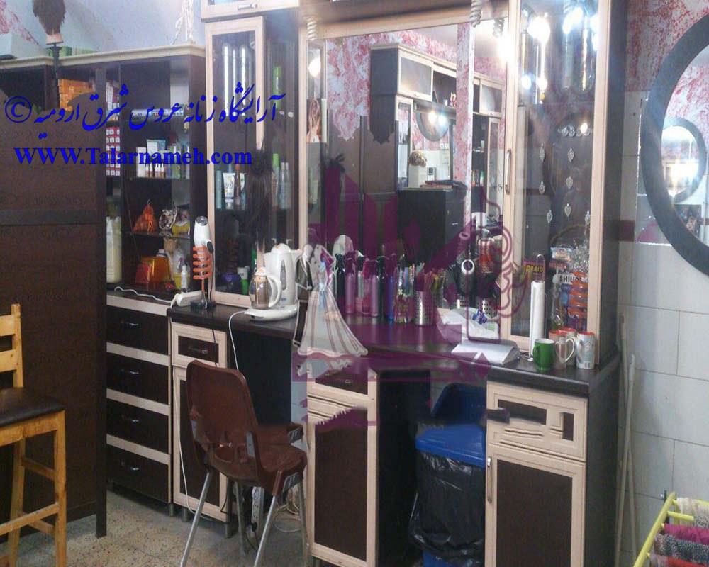 آرایشگاه زنانه عروس شرق ارومیه
