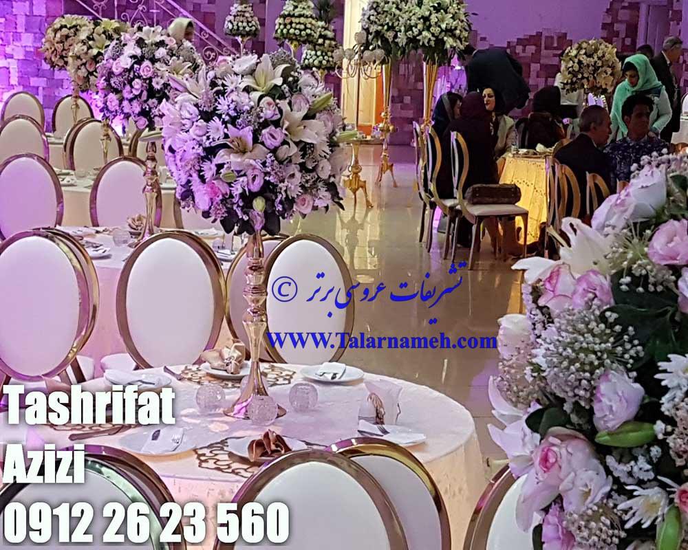 تشریفات برتر تهران