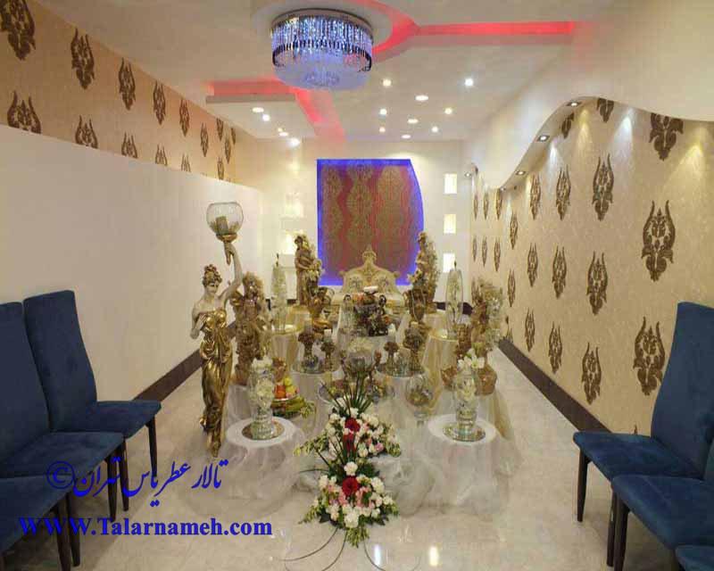 تالار پذیرایی عطر یاس تهران