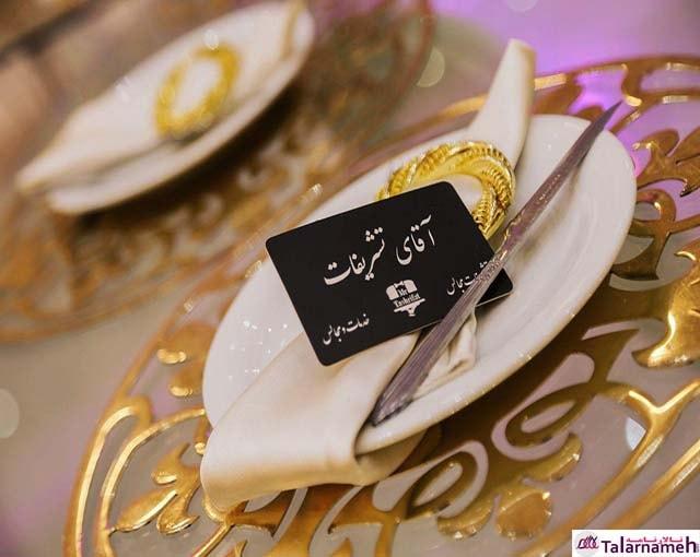 تشریفات عروسی آقای تشریفات تهران