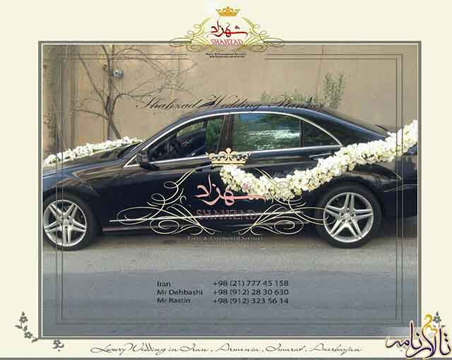 تشریفات عروسی شهزاد تهران