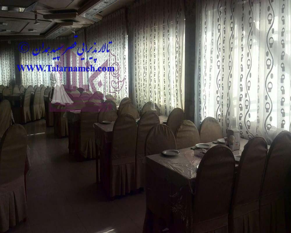 تالار قصر سپید همدان