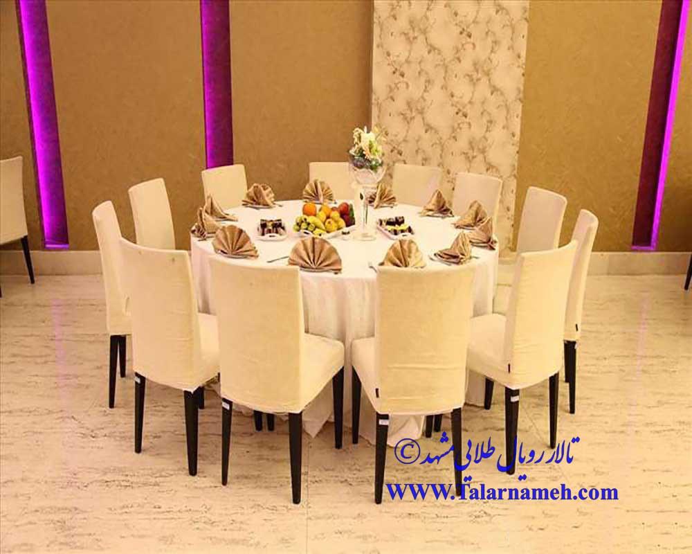 تالار رویال طلایی مشهد