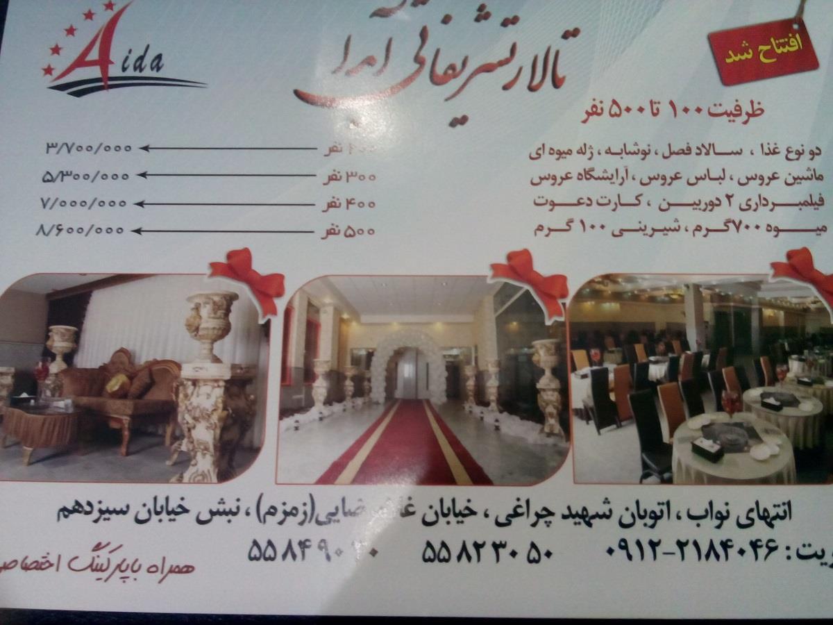 تالار تشریفاتی آیدا تهران