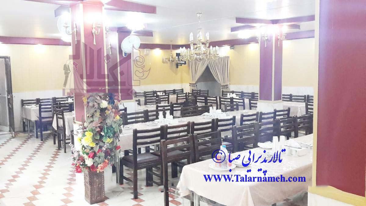 تالار صبا تهران