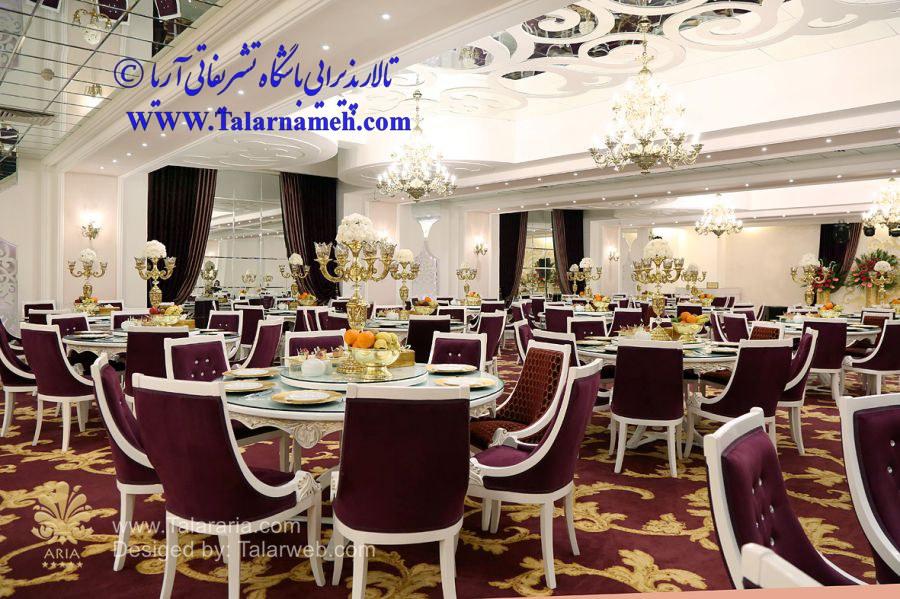 تالار باشگاه تشریفاتی آریا تهران
