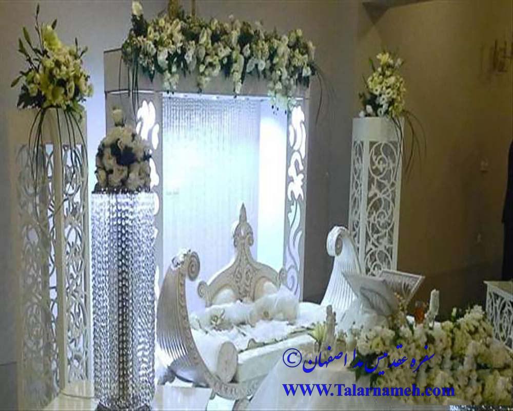 سفره عقد میس مدا اصفهان