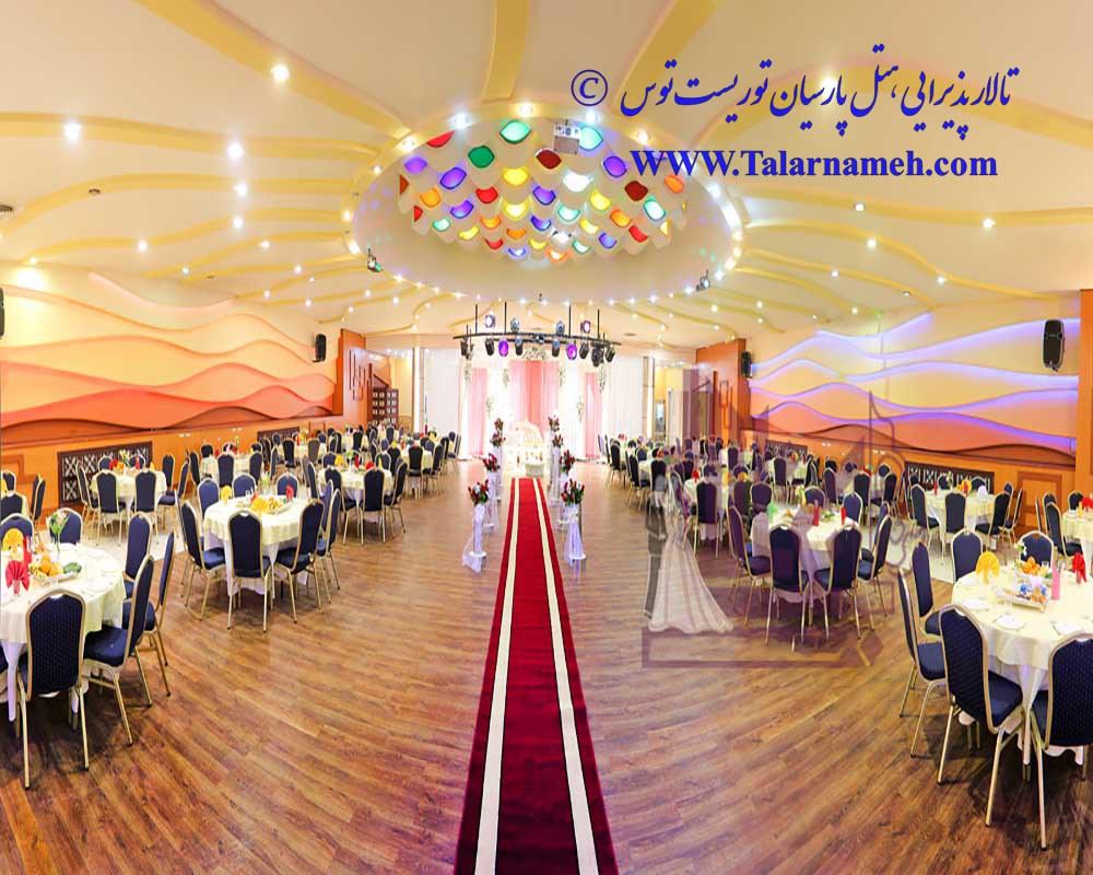 تالار پذیرایی هتل پارسیان توریست توس