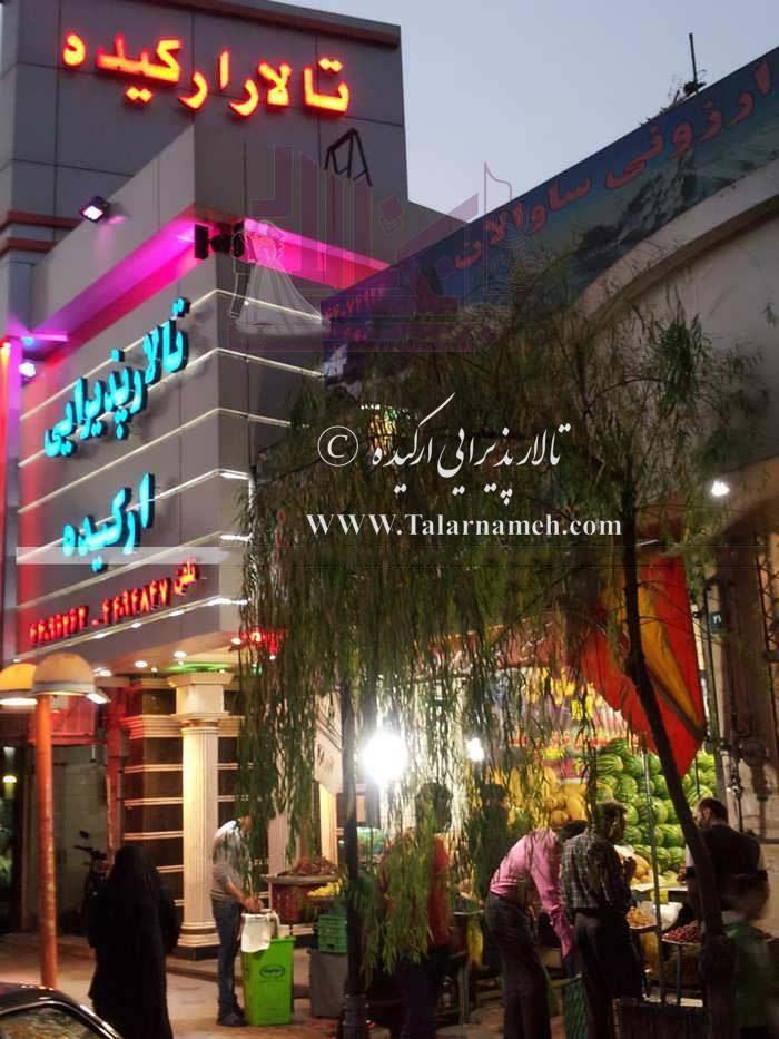 تالار ارکیده (کاشانی) تهران