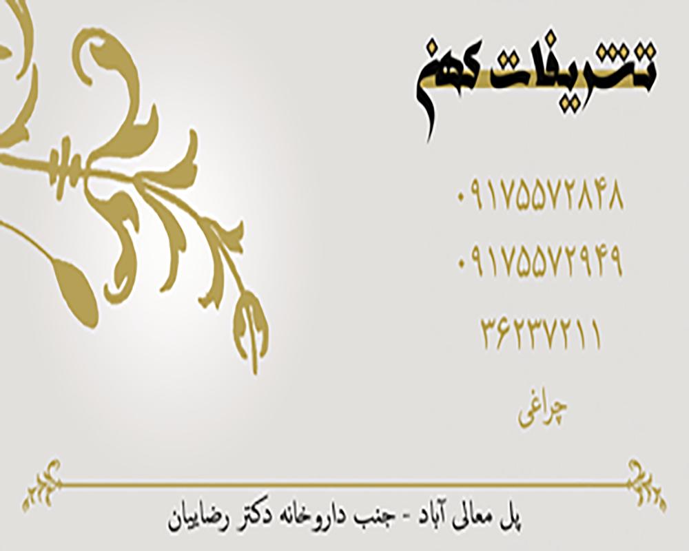 تشریفات مجالس کهن شیراز