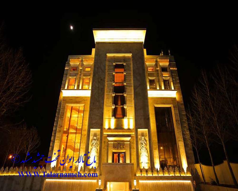 باغ تالار تخت جمشید مشهد