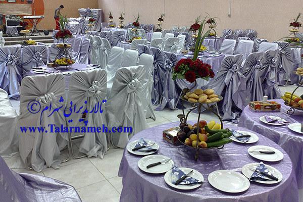 تالار پذیرایی شهرام تهران