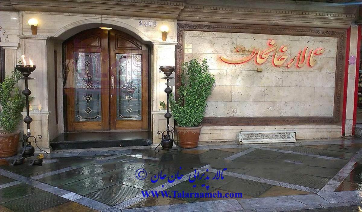تالار پذیرایی خان جان تهران