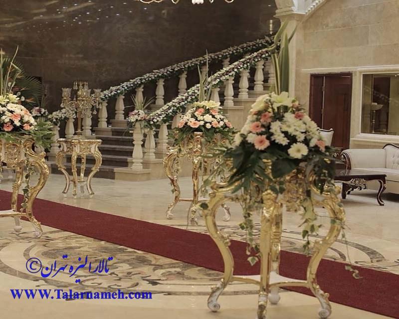 تالار پذیرایی تشریفاتی الیزه تهران