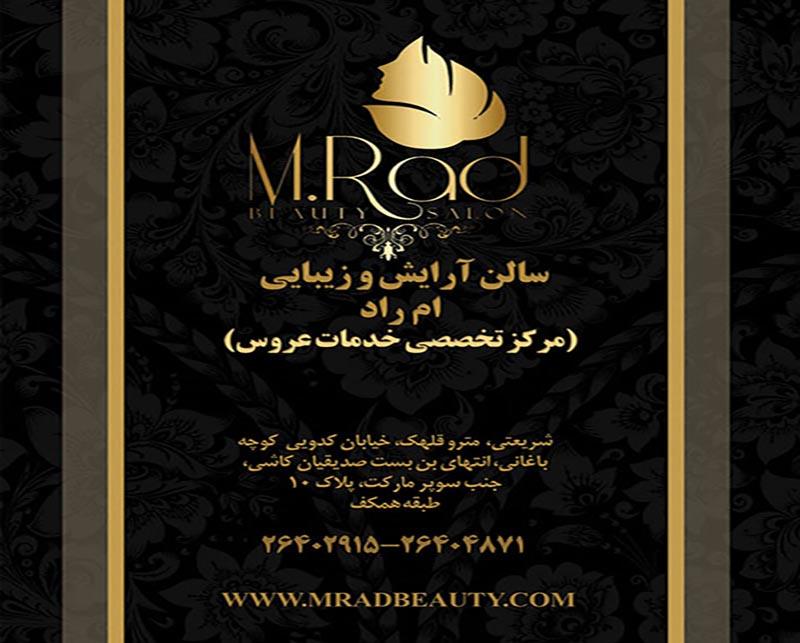 سالن زیبایی ام راد تهران