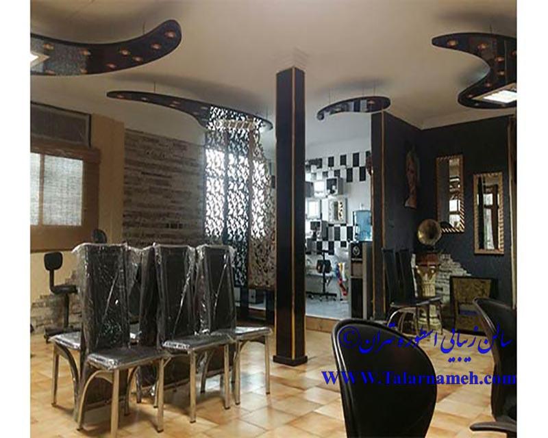 آرایشگاه اسطوره زیبایی تهران